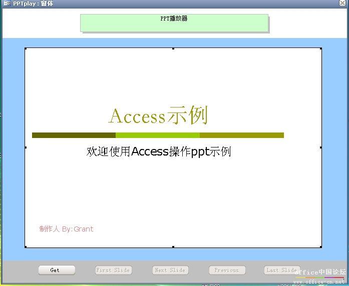 Access窗体中播放PPT示例
