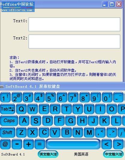 ffice中国论坛 Access中国论坛 -求助调用和关闭外部屏幕软键盘程序