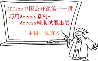 Access辅助考试出卷