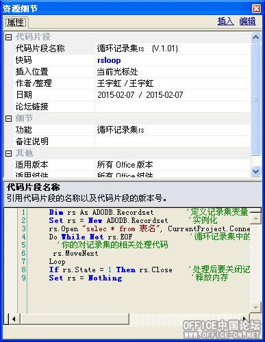 VBA开发助手第一版发布及培训-平台插件VBA伴侣(OfficeHeler下载)