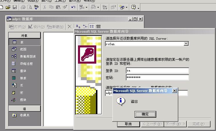 连接溢出 Access ADP交流 Office中国论坛 Access中国论坛 access,